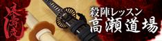 banner_takase